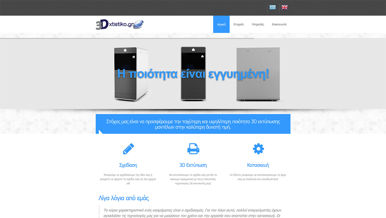 3Dxtistiko Website Image