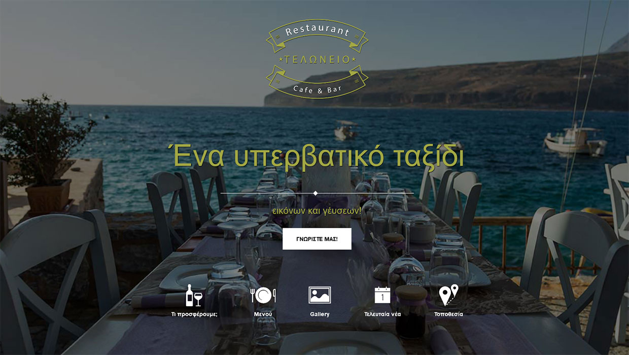 Teloneio Restaurant Website Image